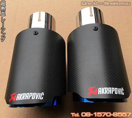 ปลายท่อ Akrapovic Carbon รถยนต์
