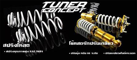 สปริงโหลด Tunerconcept