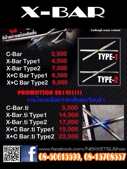 ค้ำ C-Bar และ ค้ำ X-Bar