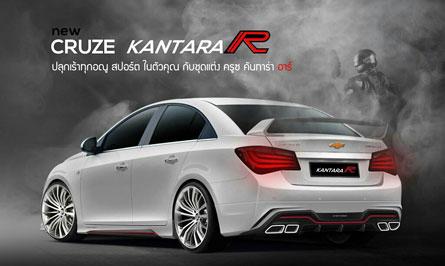 ชุดแต่ง Cruze 2013 Kantara R