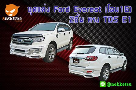 Ford-Everest(16)-2-TDS-E1.jpg