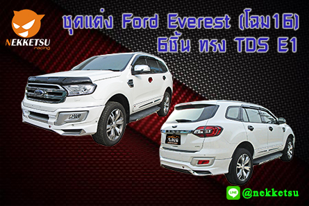 Ford-Everest(16)-6-TDS-E1.jpg