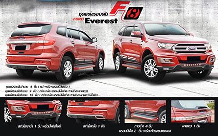 ชุดแต่งรถ Ford Everest 2016 ทรง F8