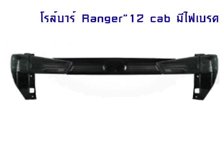 Ranger-12-cab