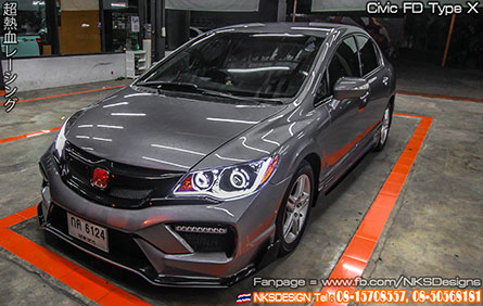 ชุดแต่งรถ Civic FD ทรง Type X