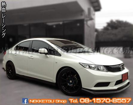 ลิ้นหน้า Civic FB 2012 V.2