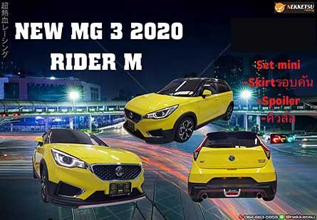 ชุดแต่งสเกิร์ตรถเอ็มจีสาม All new MG3 2020 ทรง Rider V.1