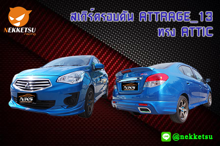 ATTRAGE_13-ATTIC.jpg