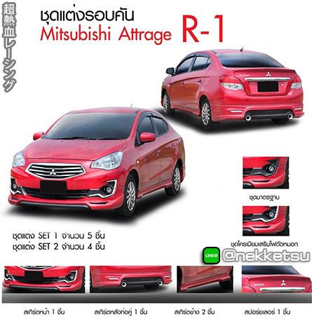 ชุดแต่งรถ Attrage 2017-2020 ทรง R1