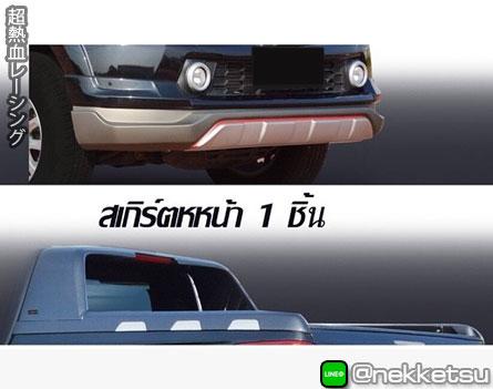 ชุดแต่งรถ Triton 2015-2018 ทรง FT