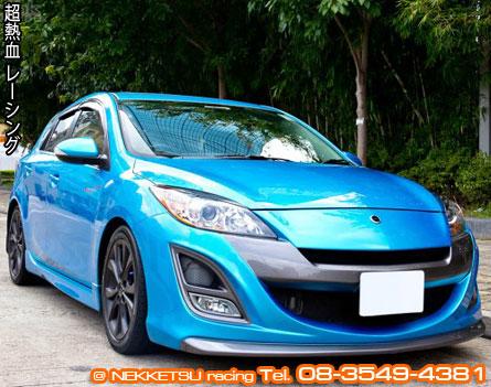 ชุดแต่ง Mazda3 ปี 2012 ทรง Autoexe