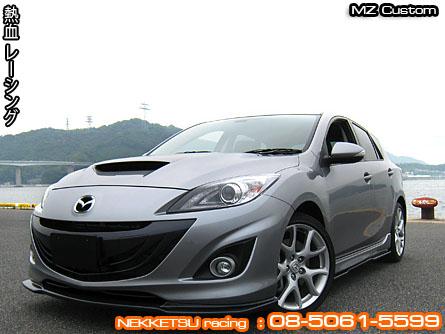 ชุดแต่ง Mazda3 ทรง MZ Cusotm