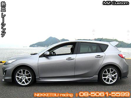ชุดแต่ง Mazda3 ทรง MZ Custom