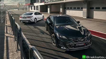 ชุดแต่งรถ Toyota Camry 2019 ทรง KHANN