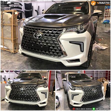 ชุดแต่ง สเกิร์ตรอบคันรถฟอร์จูนเนอร์ Fortuner 2015-2019 ทรง Lexus V4
