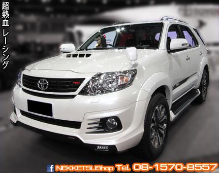 ชุดแต่ง Toyota Fortuner 2012-2014 ทรง TRD