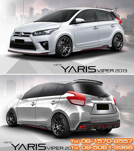 ชุดแต่ง Yaris 2013 Viper